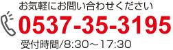 石川組は0537-35-3195までお気軽にお問い合わせください