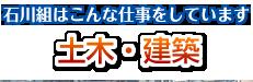 土木・建築事業部