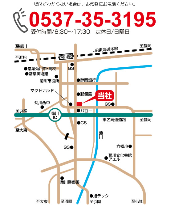 会社までの地図です。場所がわからない場合は、お気軽にお電話ください。0537-35-3195