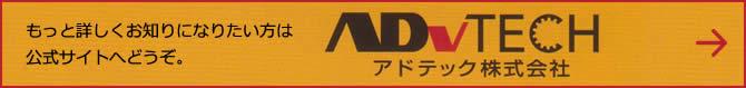 もっと詳しくお知りになりたい方は公式サイトへどうぞ。アドテック株式会社