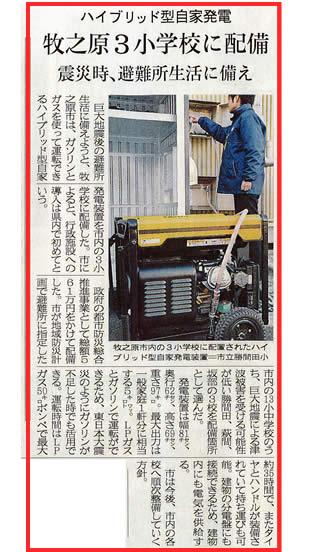 牧之原市立勝間田小学校納入実績静岡新聞記事
