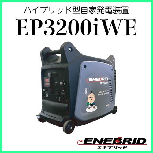 EP3200iWE
