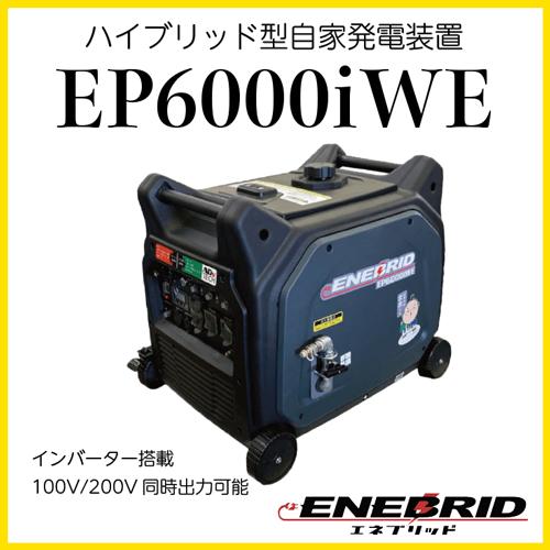 EP6000iWE