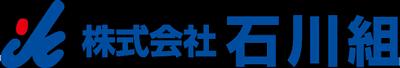 石川組ロゴ